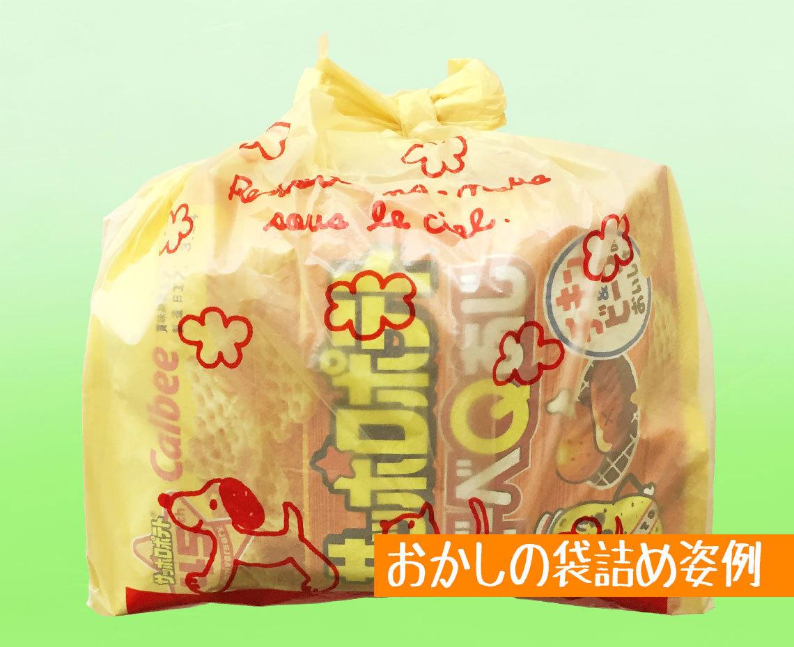 お菓子の詰め合わせ姿(例)/おさんぽ柄袋