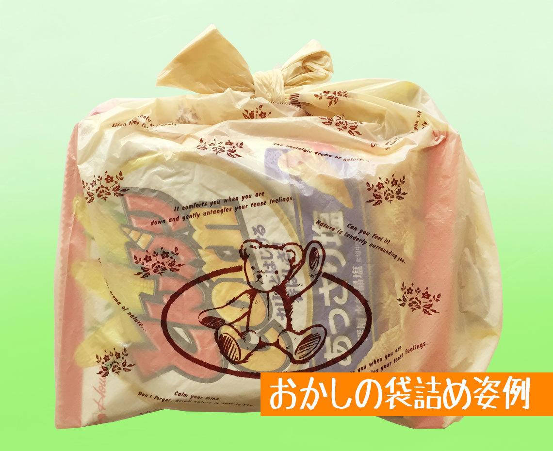 お菓子の詰め合わせ姿(例)/テディベア柄袋
