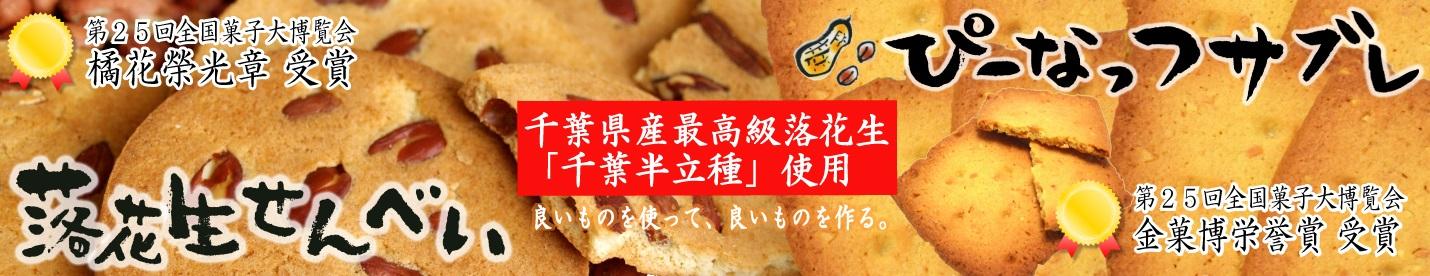 千葉県お土産 落花生