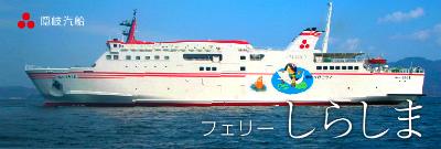 img_fleat_shirashima.jpg