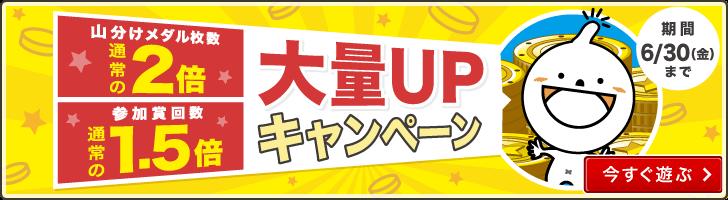 infoQ GamePark 大量UPキャンペーン