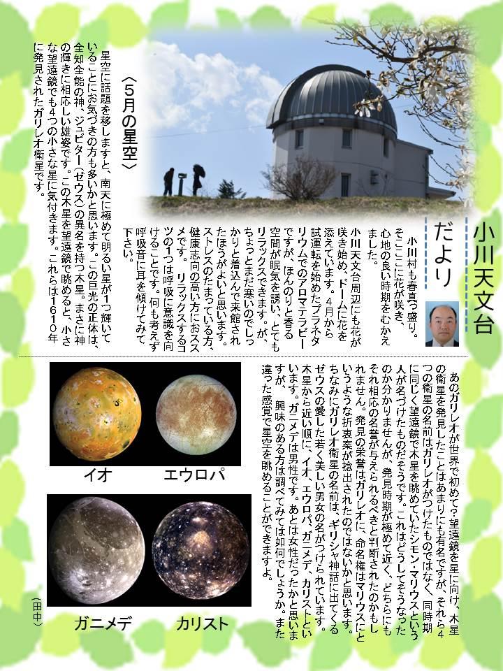 第59号協力隊新聞2