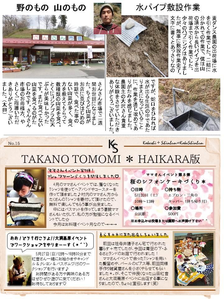 第59号協力隊新聞3