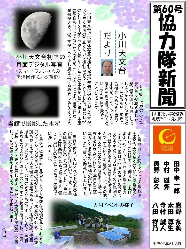第60号協力隊新聞1