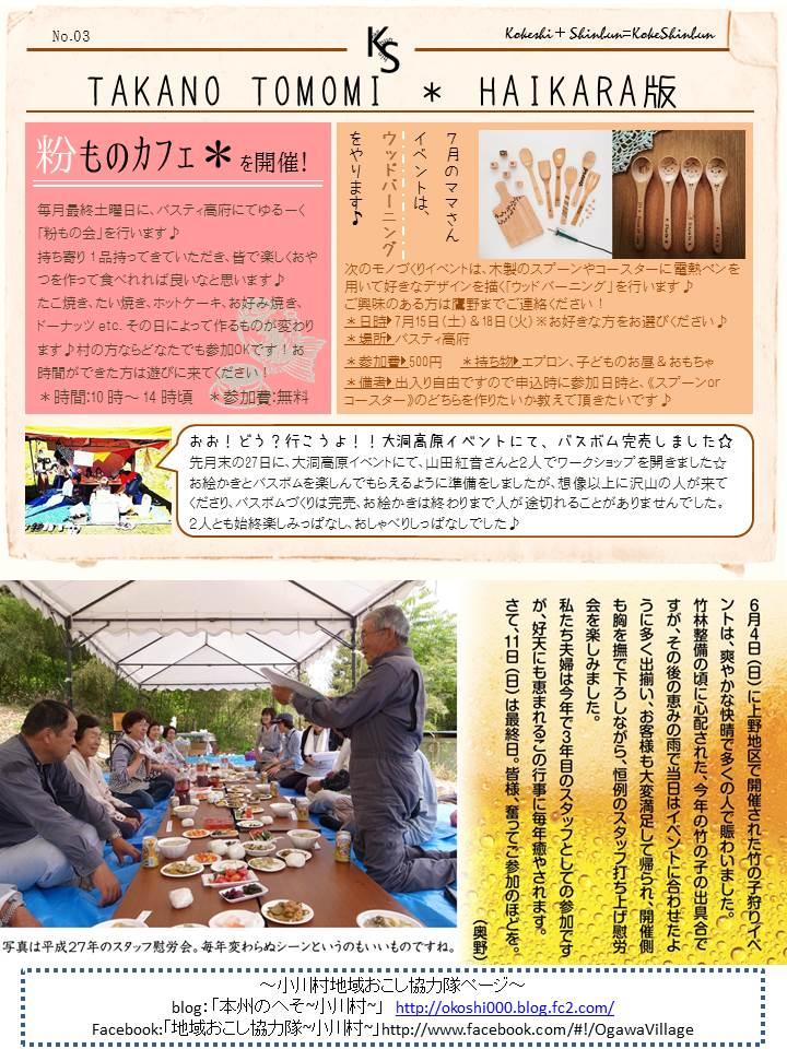 第60号協力隊新聞4