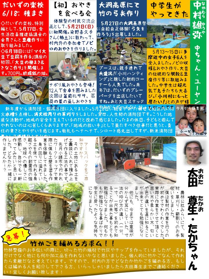第60号協力隊新聞3