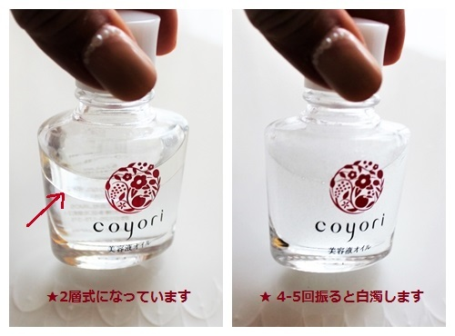 Coyori美容液オイルは2層式
