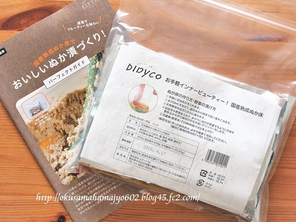DIDYCO ぬか床キット