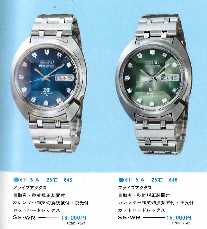 5アクタス 6106-7600 A6