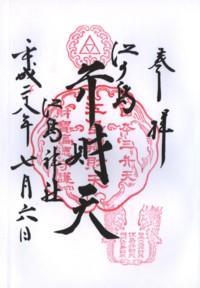江島神社(弁財天)
