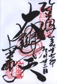 竹生島宝巌寺(弁財天)
