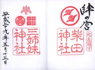 柴田神社2(見開き)