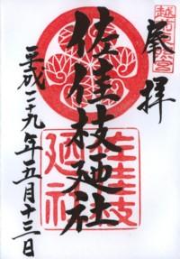 佐佳枝廼社