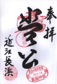近江長浜豊国神社