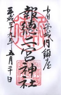 報徳二宮神社2