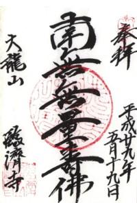 臨済寺2(南無無量寿佛)