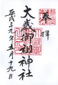静岡浅間神社・大歳御祖神社