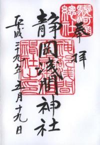 静岡浅間神社3