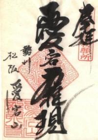 松阪愛宕山龍泉寺