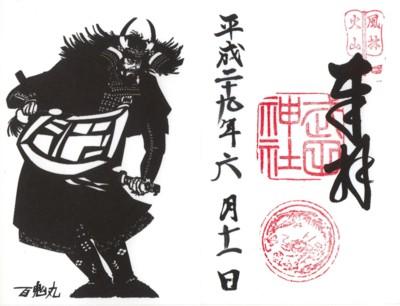 武田神社(見開き・信玄公御立姿)