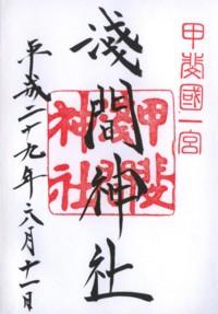 甲斐國一宮浅間神社