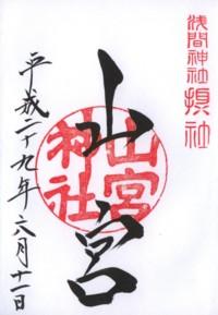 甲斐浅間神社(山宮)