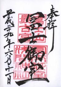 冨士御室神社