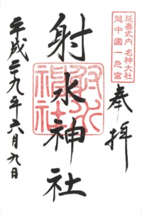 越中國一之宮射水神社