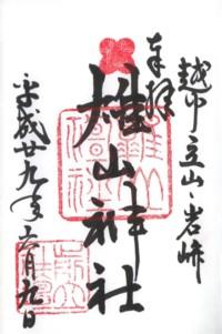 雄山神社(岩峅前立社壇)