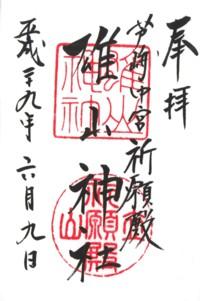 雄山神社(芦峅中宮祈願殿)