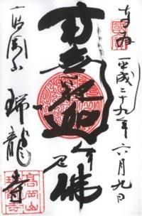 高岡瑞龍寺3