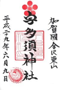金沢東山宇多須神社