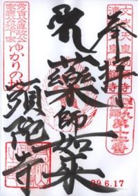 浜松頭陀寺(薬師如来)