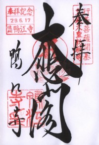 遠州鴨江寺2