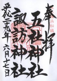 五社神社諏訪神社2