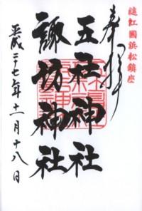 五社神社諏訪神社