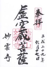 井伊谷妙雲寺