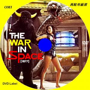 惑星大戦争3