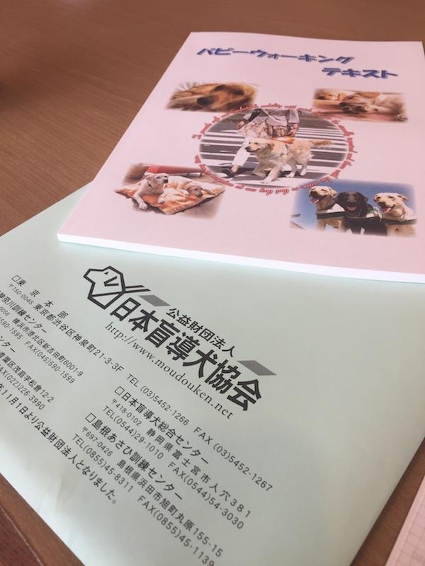 日本盲導犬協会の資料