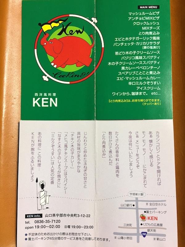 ken5.jpg