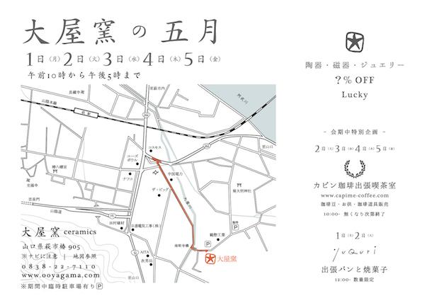 ooyagama_kitte.jpg