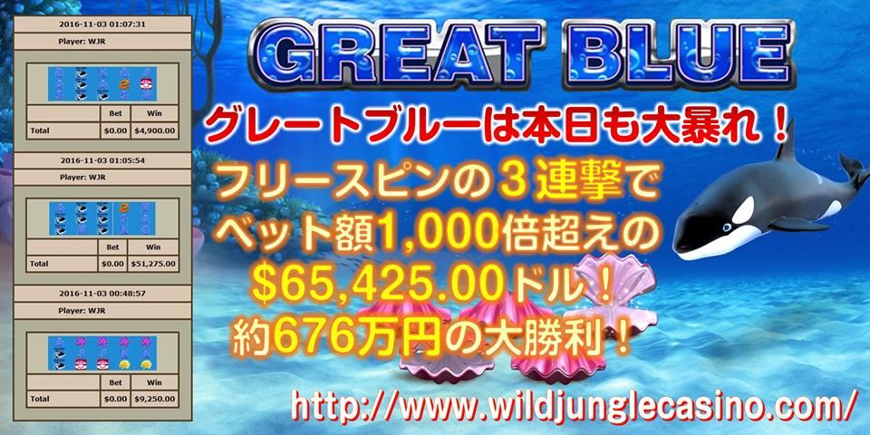 スロット Great Blueで 合計賞金 65,425.00ドル