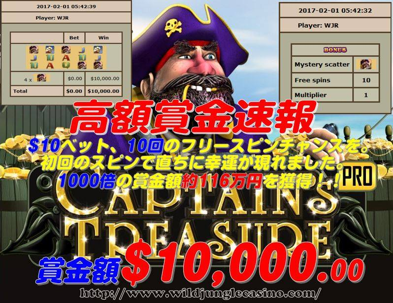 Captain's Treasure Pro 賞金額 $10,000.00ドル