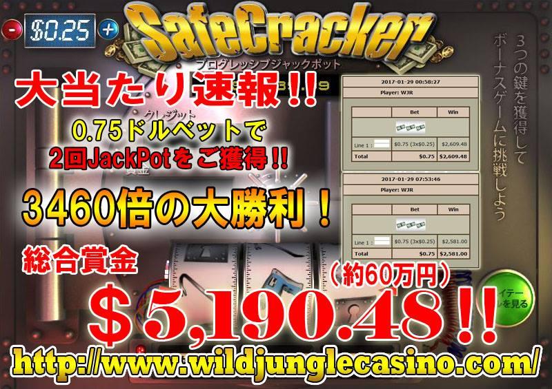 Safecracker 賞金額 $5,190.48ドル