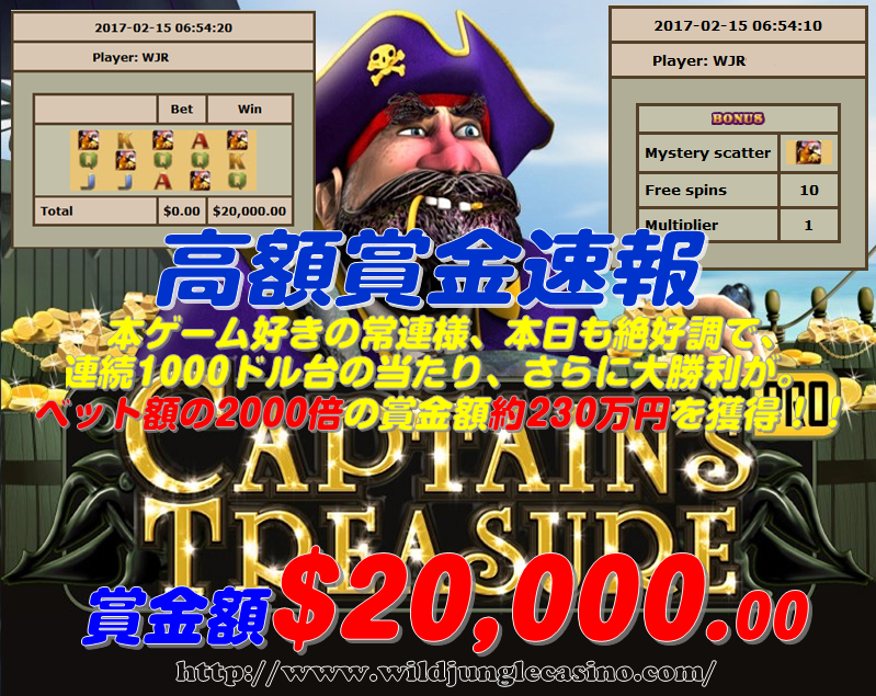 Captain's Treasure Pro 賞金額 $20,000ドル