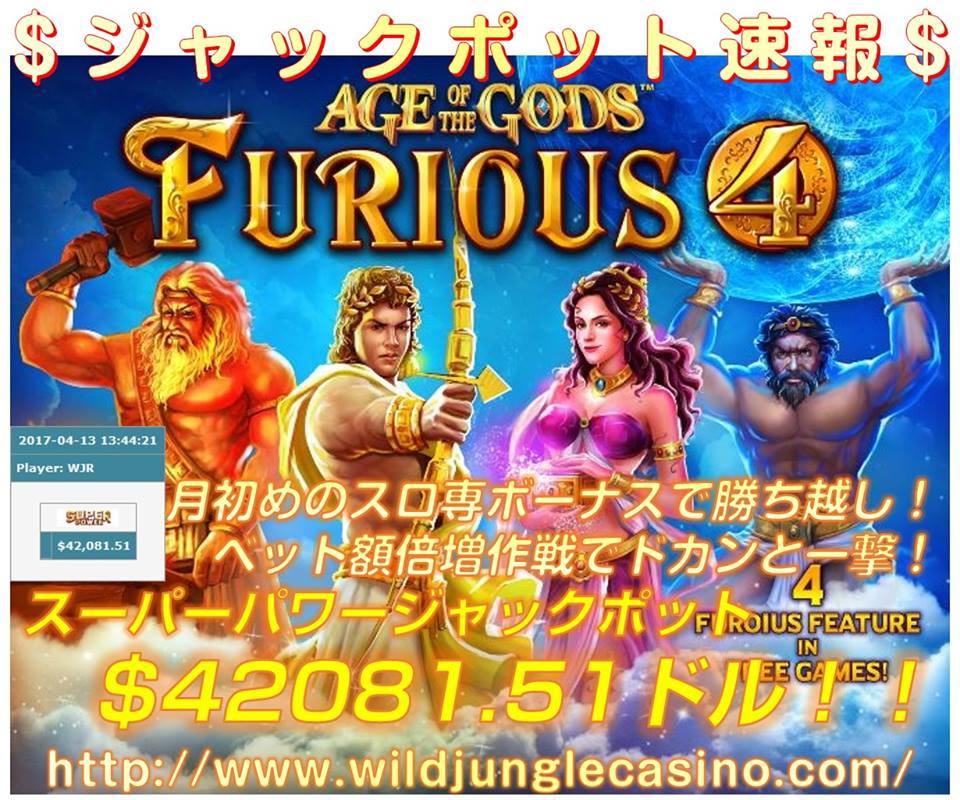 ジャックポット$42,081(約460万円!) スロット Age of the gods Furious4