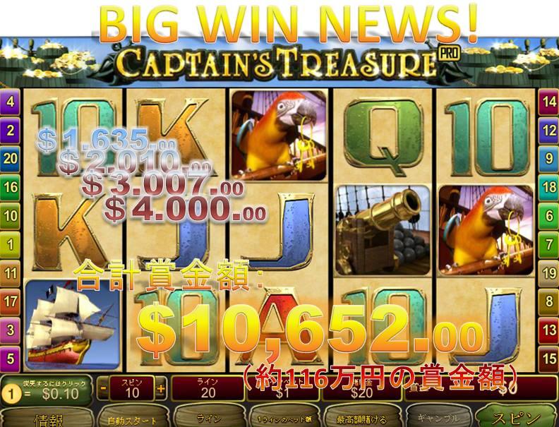 スロットCaptain's Treasure Pro 10,652ドル!(約116万円)