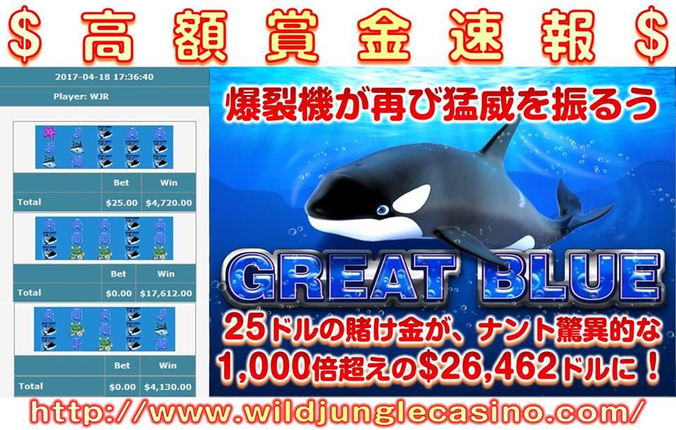 バクレツ機が再び猛威!グレートブルーで約287万円!!!
