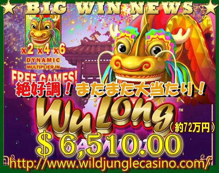 スロット Wu Long Jackpot で 6,510ドル(約72万円)の勝利!