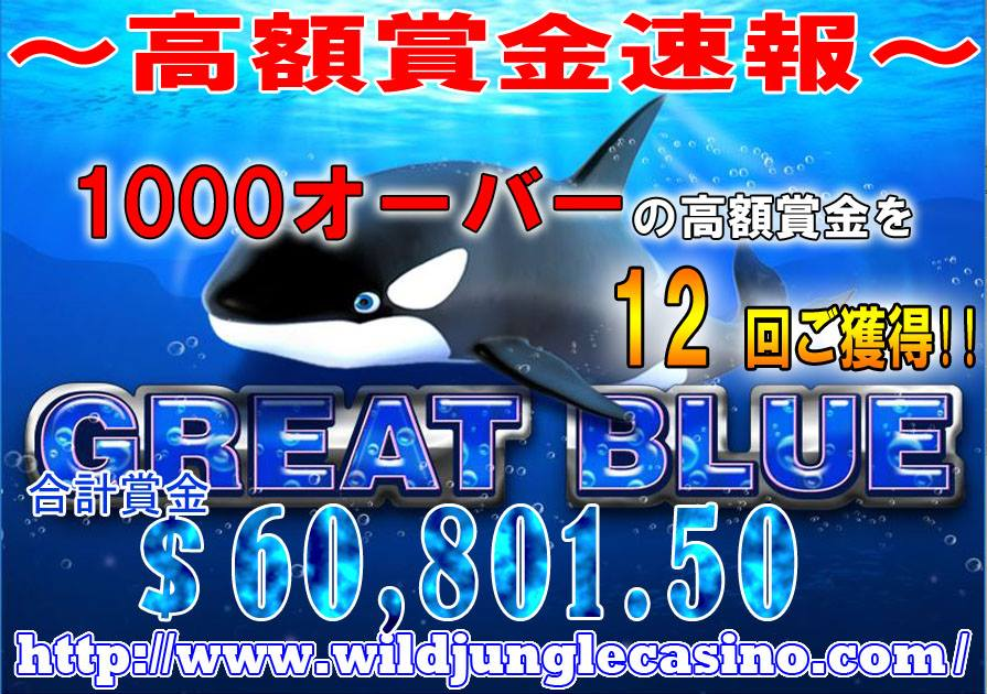 Great Blue = スロット(爆裂機) 合計60,801ドル 約660万円の大勝利!!!